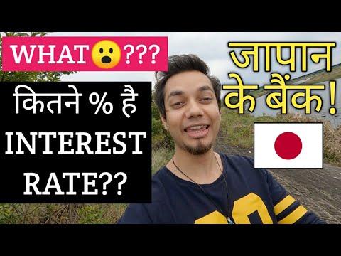 जापान के बैंक ! Shocking Interest Rates in Japan ! Japanese Banking System (Himachali in Japan)