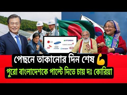 South Korea is bringing big investment from Bangladesh। 2021