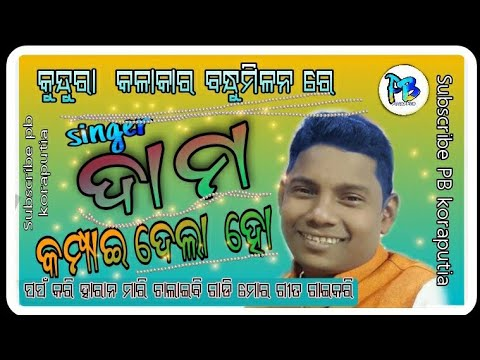 Damo Hantal..koraputia Hit Singer ...performance .. Kalakar Bandhumilona..KUNDRA.Dt 24..02.2019