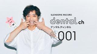 「dental ch」#001