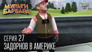Мульти Барбара|Новый сезон|серия 27 - Похмелье Януковича, Задорнов в Америке, Зам мэра Киева