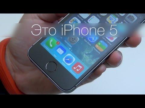 Превращаем iPhone 5