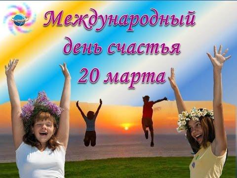 Открытки с Международным днем счастья