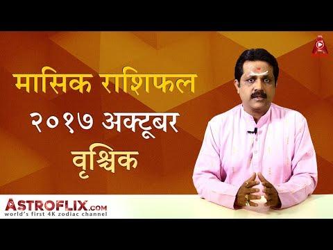 Vrushchik Rashifal October 2017 वृश्चिक राशिफल अक्टूबर २०१७  Scorpio Horoscope October 2017 in Hindi