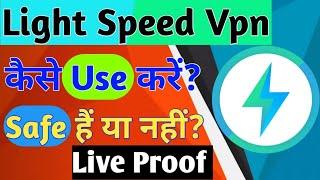Light Speed vpn | How to Use light speed Vpn | Light speed vpn kaise use kare || screenshot 4