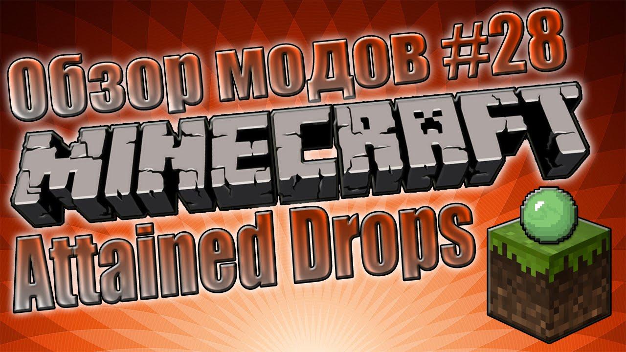 Attained Drops [1.7.10] / Моды для Майнкрафт / Minecraft ...