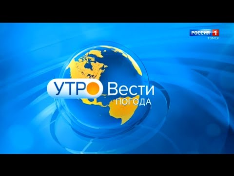 """Утро. Вести-Томск"" в 08:07 (Россия 1 - ГТРК Томск [+4], 25.12.2019)"