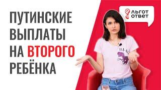 путинские выплаты на 2 ребенка в 2019 году