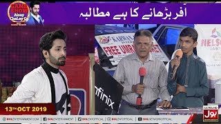 3 Lakh Ya Brief Case? | Brief Case Segment | Game Show Aisay Chalay Ga With Danish Taimoor