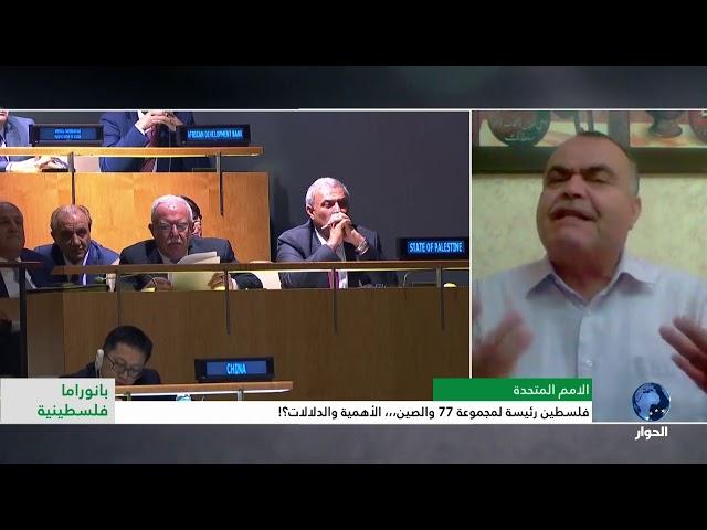 بانوراما فلسطينية : فلسطين  رئيسة لمجموعة 77 والصين الأهمية والدلالات