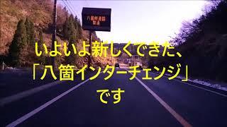 八箇峠道路(八箇峠トンネル)開通!【ドライブレコーダー・4倍速】