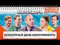 Всемирный день комплимента — Уральские Пельмени   Календарь