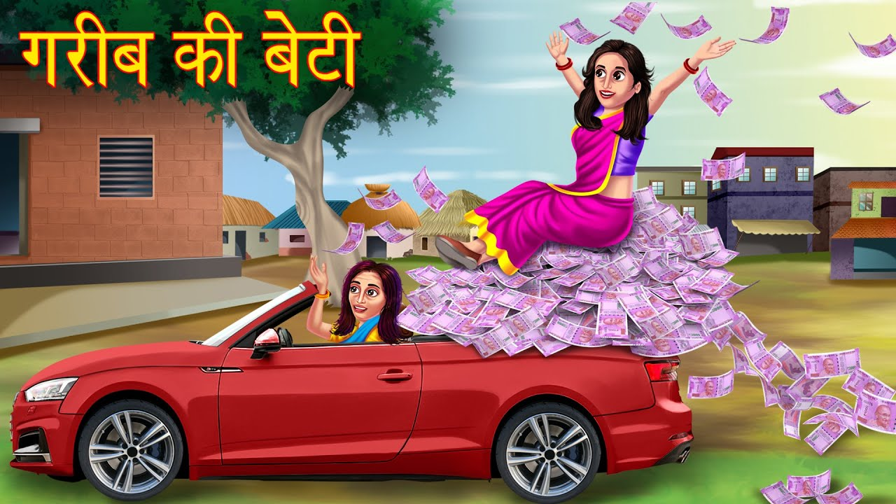 गरीब की बेटी   ज़िद्दी लड़की   Stories in Hindi   Moral Stories   Kahaniya in Hindi   Latest Stories