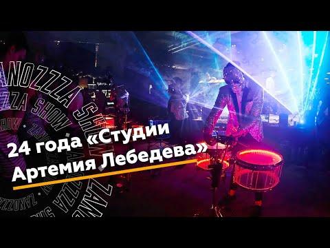 Шоу Барабанщиков Zanozzza на ДР Студии Артемия Лебедева. 24 года. Отзыв Артемия Лебедева.