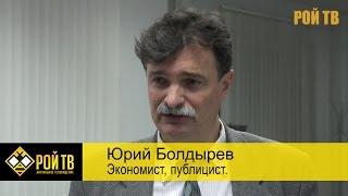 Юрий Болдырев: как нам реорганизовать Центробанк?