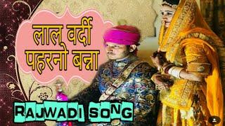 लाल वर्दी पहरनो बन्ना।laal vardi paharno banna.full rajwadi song.song.Reaction Of Kshatriya