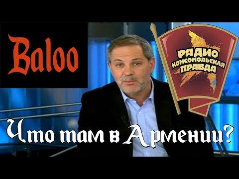 Смотрю пропаганду №2/Армения глазами М.Леонтьева