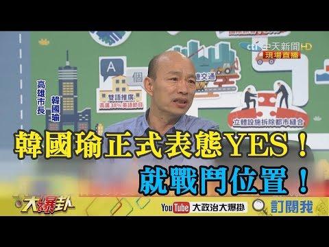 【精彩】韓國瑜正式表態YES!就戰鬥位置