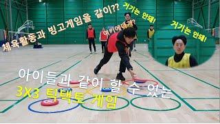 [유아체육]틱택토_남동구체육회