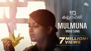 Mulmuna Song Video | 10 Kalpanakal | Meera Jasmine, Anoop Menon | Mithun Eshwar | Official