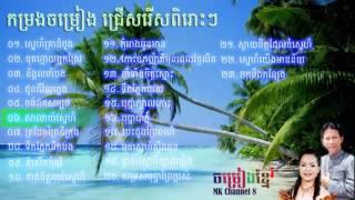 Khmer song collection-Noi vannet hem sivorn-នយ វណ្ណេត ហិុម សីុវន