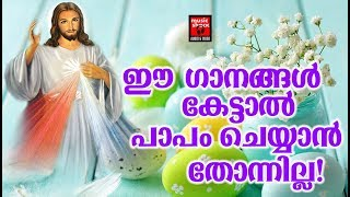 Daivam Ninne # Christian Devotional Songs Malayalam 2019 # Superhit Christian Songs