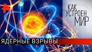 """Ядерные взрывы. """"Как устроен мир"""" с Тимофеем Баженовым (08.11.19)."""