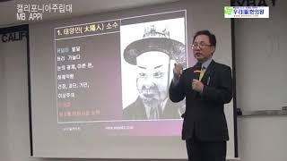 [사상체질체형]캘리포니아 주립대,한국교육원, MB APPI, California State Universit…