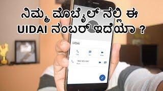 ಏನಿದು ಆಧಾರ್ ಮತ್ತು ಗೂಗಲ್ UIDAI ನಂಬರ್ ಕರ್ಮಕಾಂಡ | Does your phone have UIDAI Aadhaar helpline number