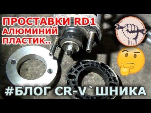 Блог CR-V`шника - Проставки и CTR сайлентблоки