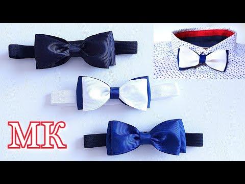 ГАЛСТУК БАБОЧКА своими руками МК / DIY Bow Tie For Boy