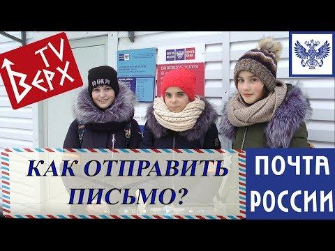 Как отправить письмо? Почта России