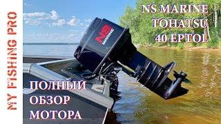 Полный ОБЗОР мотора TOHATSU / MERCURY 40 EPTOL. Особенности, плюсы и минусы, тест на воде