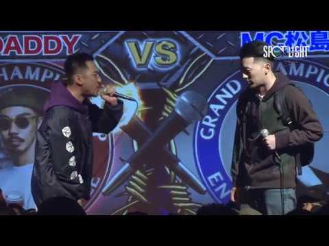 【SPOTLIGHT 2017 MC BATTLE】HIDADDY vs MC松島