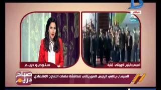 صباح دريم/ الرئيس السيسي يلتقي الرئيس الموريتاني لمناقشة ملفات التعاون الاقتصادي