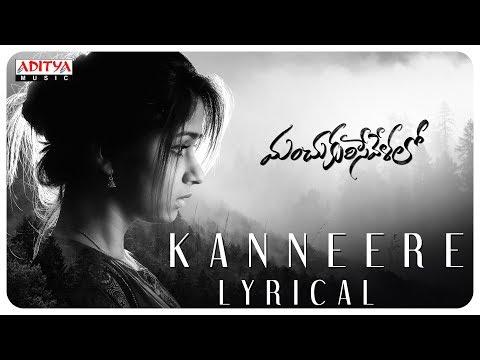 Kanneere Lyrical   Manchukurisevelalo Songs   Ram Karthik, Pranali Ghogare, Yashwanth