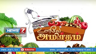 Unave Amirdham 02-09-2015 Ponnanganni Keerai gives radiant complexion for your body | News7 Tamil tv shows 2nd September 2015 at srivideo