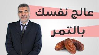 عالج نفسك بالتمر مع عبد الدائم الكحيل وعادل عبد العال