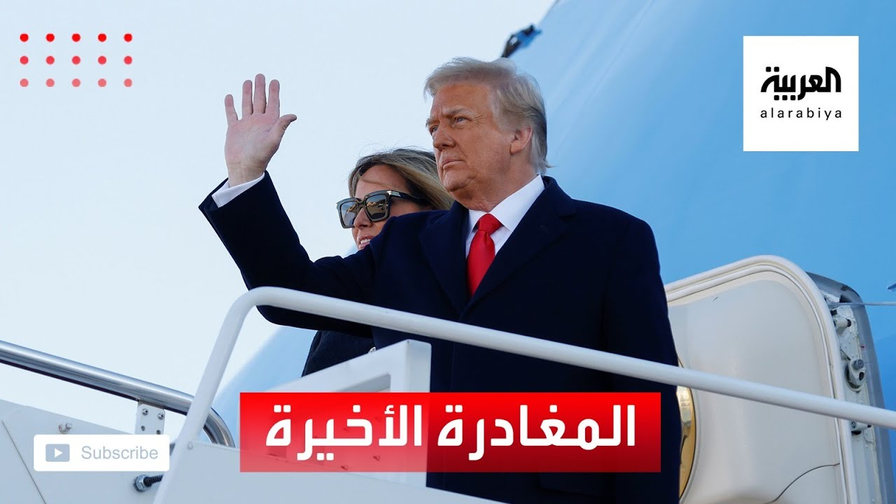 ترمب يغادر البيت الأبيض للمرة الأخيرة #العربية  - نشر قبل 2 ساعة