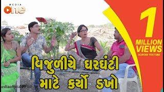 Baixar Vijuliye Gharghanti Mate Karyo Dakho | Gujarati Comedy 2019 | One Media