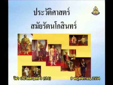 072 P3his 541109 A+552+ ประวัติศาสตร์ไทย,สมัยสุโขทัย,สมัยอยุธยา,กรุงธนบุรี,กรุงรัตนโกสินทร์