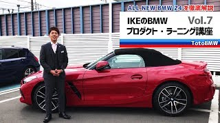 【NEW BMW Z4】Toto BMW IKEのプロダクトラーニング講座 Vol.7 #BMW #Z4