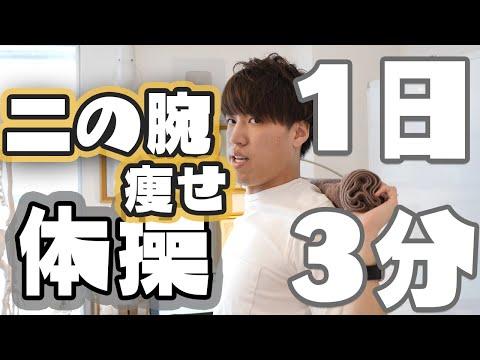 【1週間で-3cm!!】二の腕を細くする方法 【 トレーニング 】【 二の腕痩せ 】【美容整体師 川島さん。】