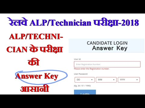 RRB ALP/TECHNICIAN -2018 Answer Key - Out ! Now Download RRB Answer Key