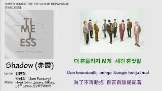 Super Junior - Shadow (赤霞) 歌詞 【韓/中/羅馬拼音】 [Timeless] 9th Albu…