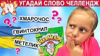 УГАДАЙ СЛОВО ЧЕЛЛЕНДЖ с кислыми конфетами WarHeads, Угадываем украинские слова, Николь против папы