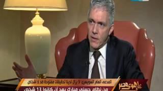 على هوى مصر -  لقاء حصري مع المدعي العام السويسري يكشف تفاصيل استرداد الاموال المصرية