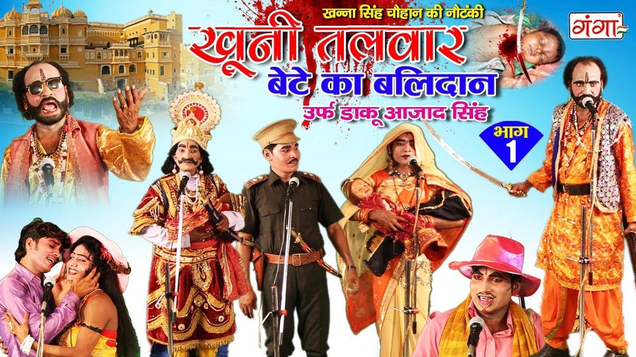 Download खन्ना सिंह चौहान की नई नौटंकी - खूनी तलवार बेटे का बलिदान (भाग - 1) - Bhojpuri New Nautanki 2018