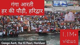 World Famous Ganga Aarti | Haridwar | Jay Maa Gange | गंगा आरती हर की पौड़ी | हर हर महादेव |