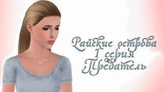 Sims 3 Machinima / Райские острова / 1 серия / Предатель (Симс 3 сериал с озвучкой)
